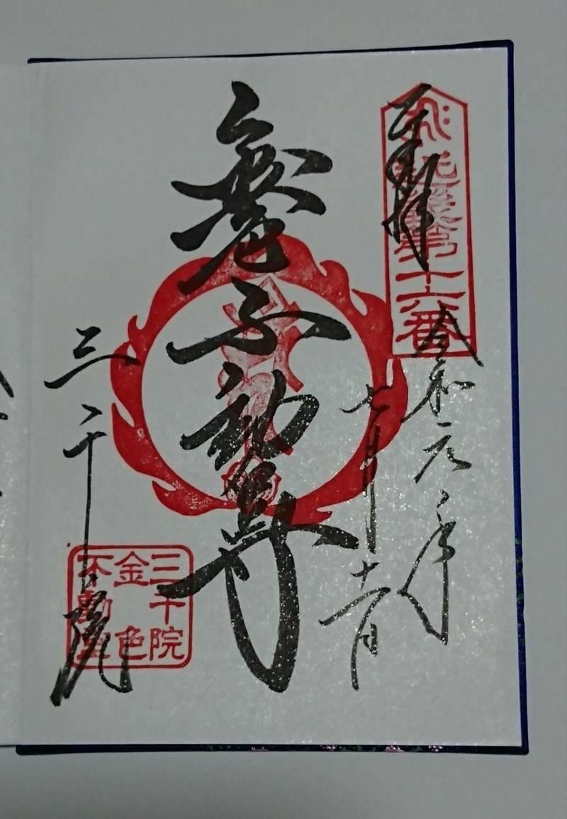 三千院 - 京都市/京都府 の御朱印。三千院の御朱印です。 by kakao | Omairi(おまいり)
