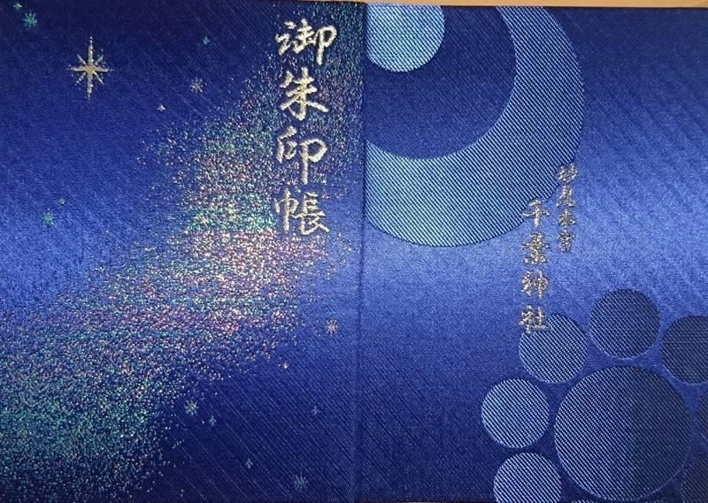 千葉神社 - 千葉市/千葉県 の授与品。千葉市中央区の... by たけちゃん   Omairi(おまいり)