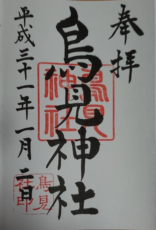 鳥見神社 - 印西市/千葉県 の御朱印。千葉県印西市の... by たけちゃん | Omairi(おまいり)