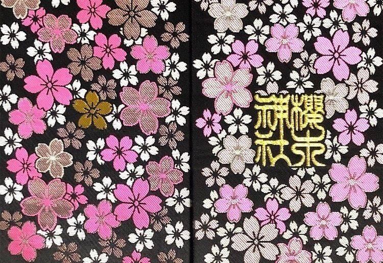 櫻木神社 - 野田市/千葉県 の御朱印帳。櫻木神社の御... by 快 | Omairi(おまいり)