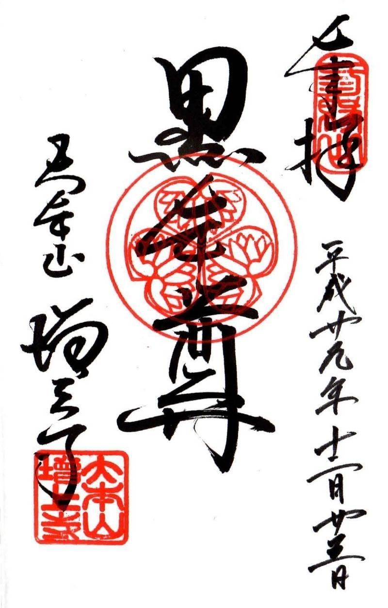 増上寺 - 港区/東京都 の御朱印。本堂に入りお参りし... by ken3911 | Omairi(おまいり)