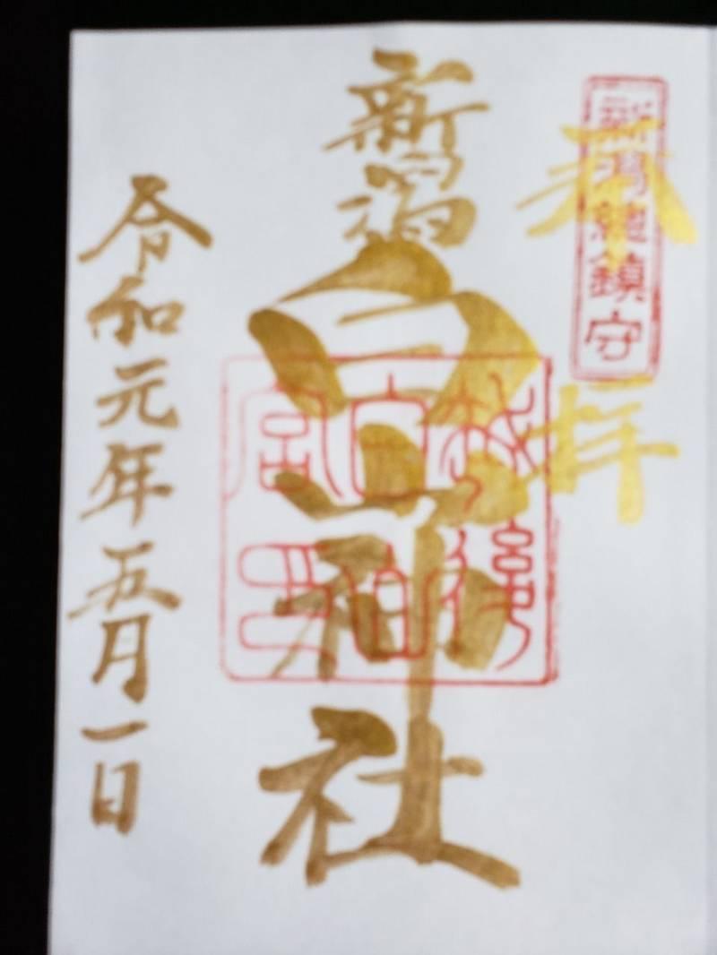 白山神社 - 新潟市/新潟県 の御朱印。令和元年初めの... by ふくちゃん | Omairi(おまいり)