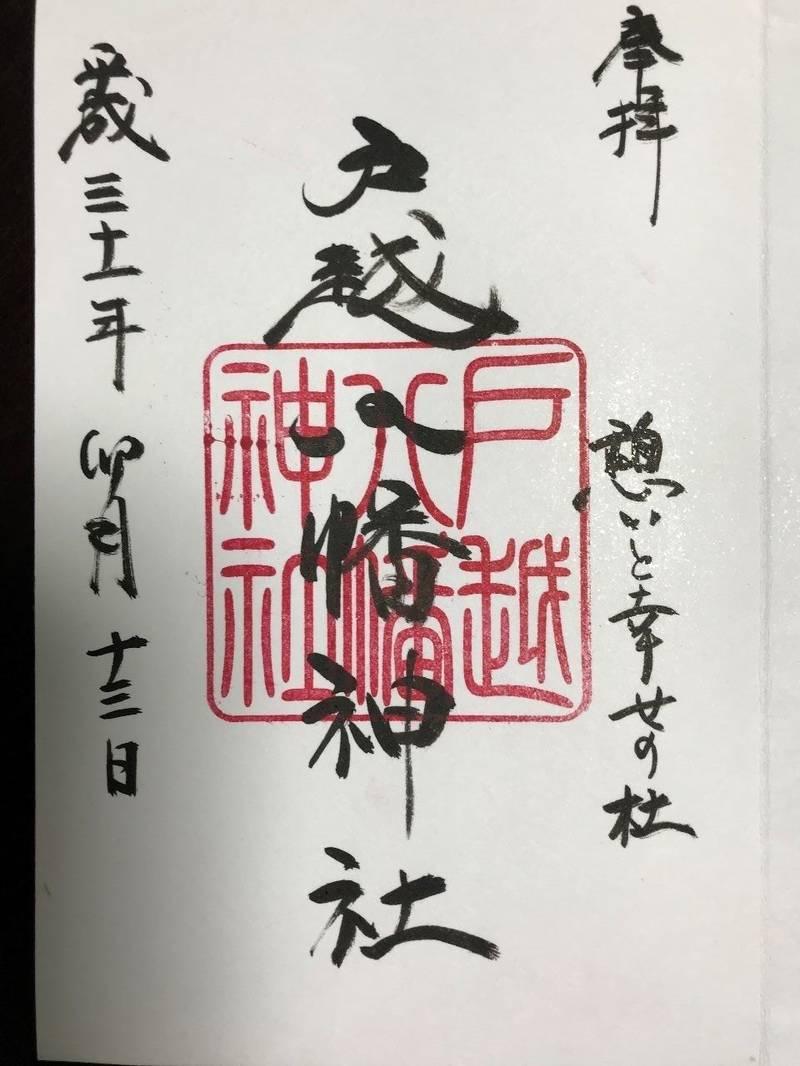 戸越八幡神社 - 品川区/東京都 の御朱印。戸越八幡神... by とと | Omairi(おまいり)