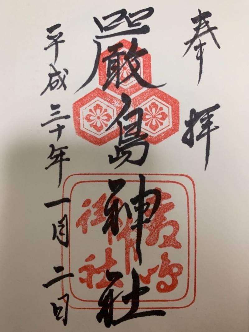 厳島神社 - 廿日市市/広島県 の御朱印。初詣⛩フェリ... by mikichi | Omairi(おまいり)