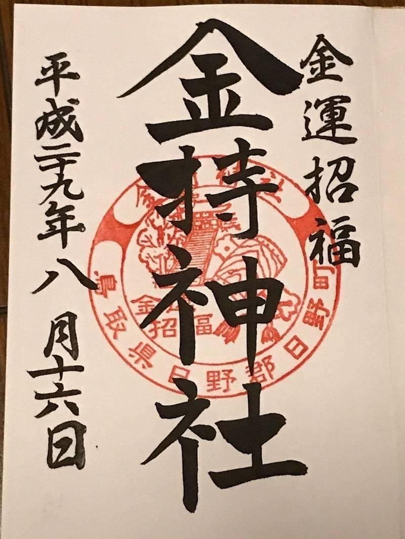 金持神社 - 日野郡日野町/鳥取県 の御朱印。ずっと気... by みやみや | Omairi(おまいり)