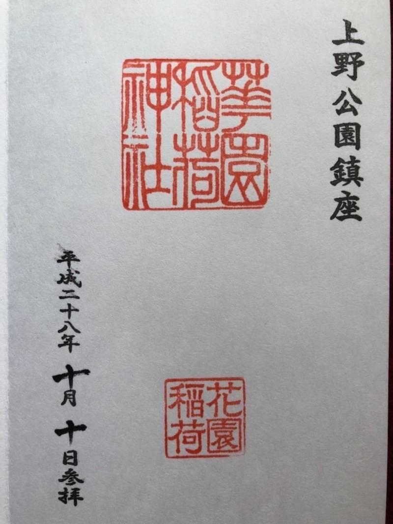 花園稲荷神社 - 台東区/東京都 の御朱印。シンプルで... by みかん | Omairi(おまいり)