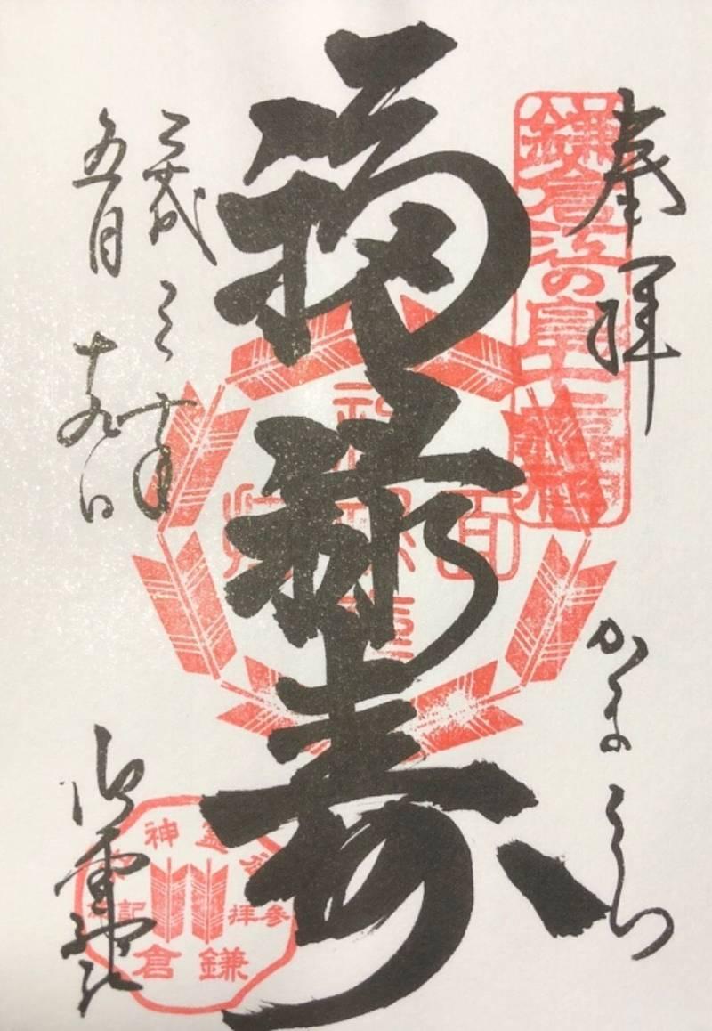 御霊神社 (権五郎神社) - 鎌倉市/神奈川県 の御朱... by ともこ | Omairi(おまいり)