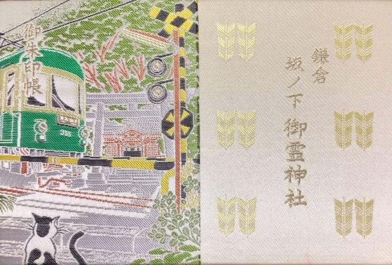 御霊神社 (権五郎神社) - 鎌倉市/神奈川県 の授与... by ともこ   Omairi(おまいり)