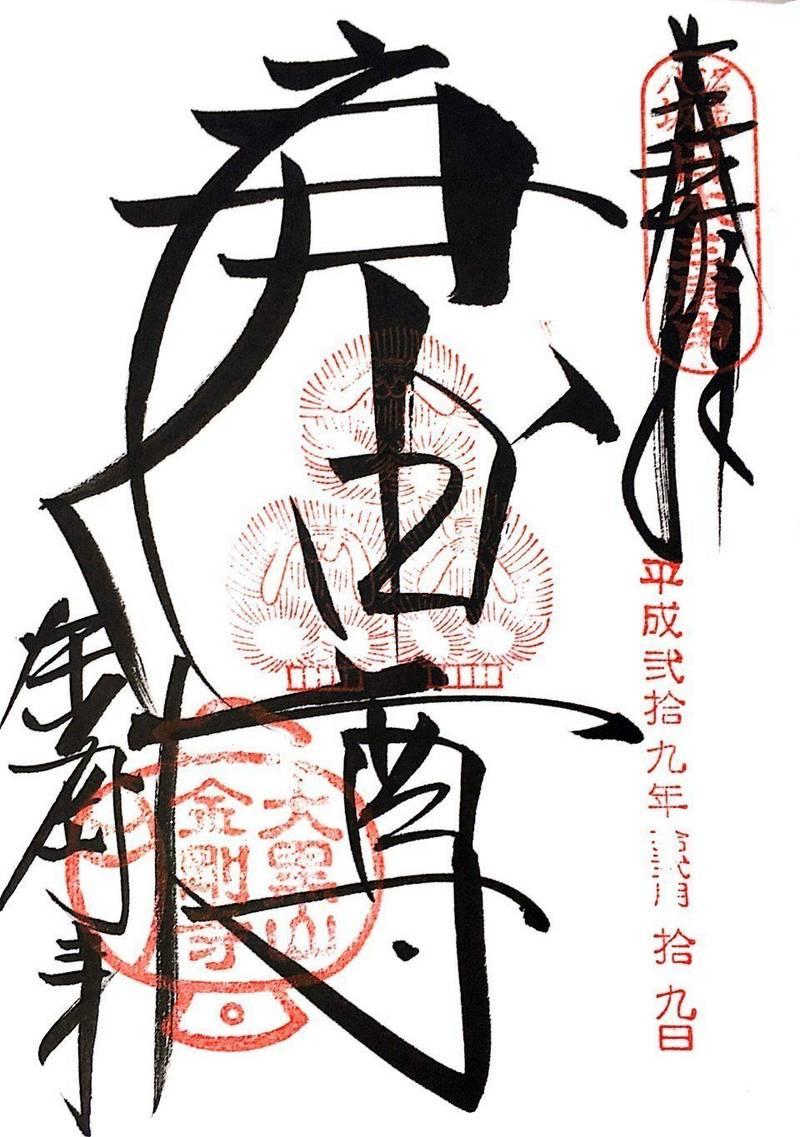 金剛寺   (八坂庚申堂) - 京都市/京都府 の御朱... by KIT ✩御朱印✩   Omairi(おまいり)