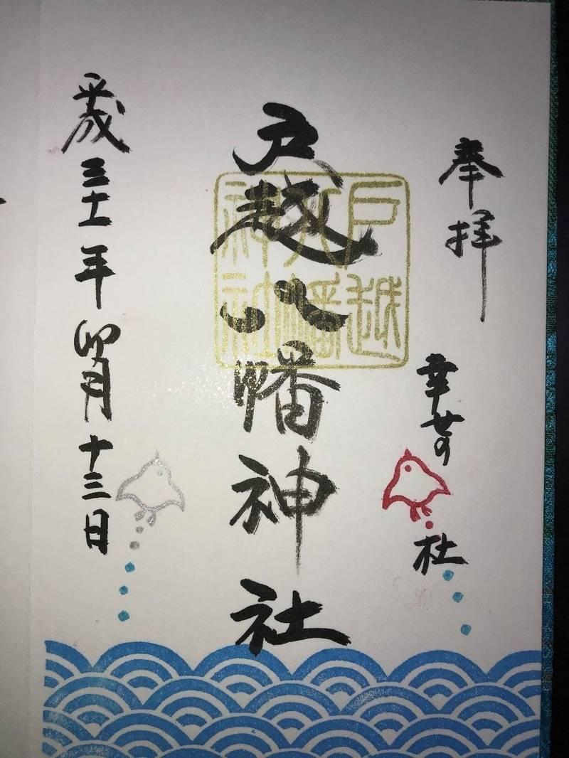 戸越八幡神社 - 品川区/東京都 の御朱印。こちらの御... by とと | Omairi(おまいり)