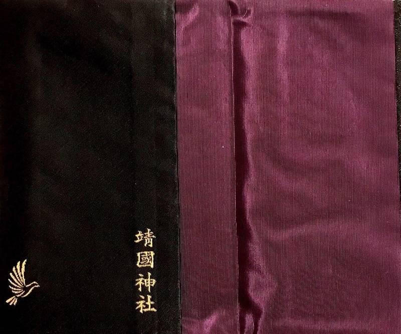 靖国神社 - 千代田区/東京都 の授与品。カッコイイ御... by きゅべれい | Omairi(おまいり)