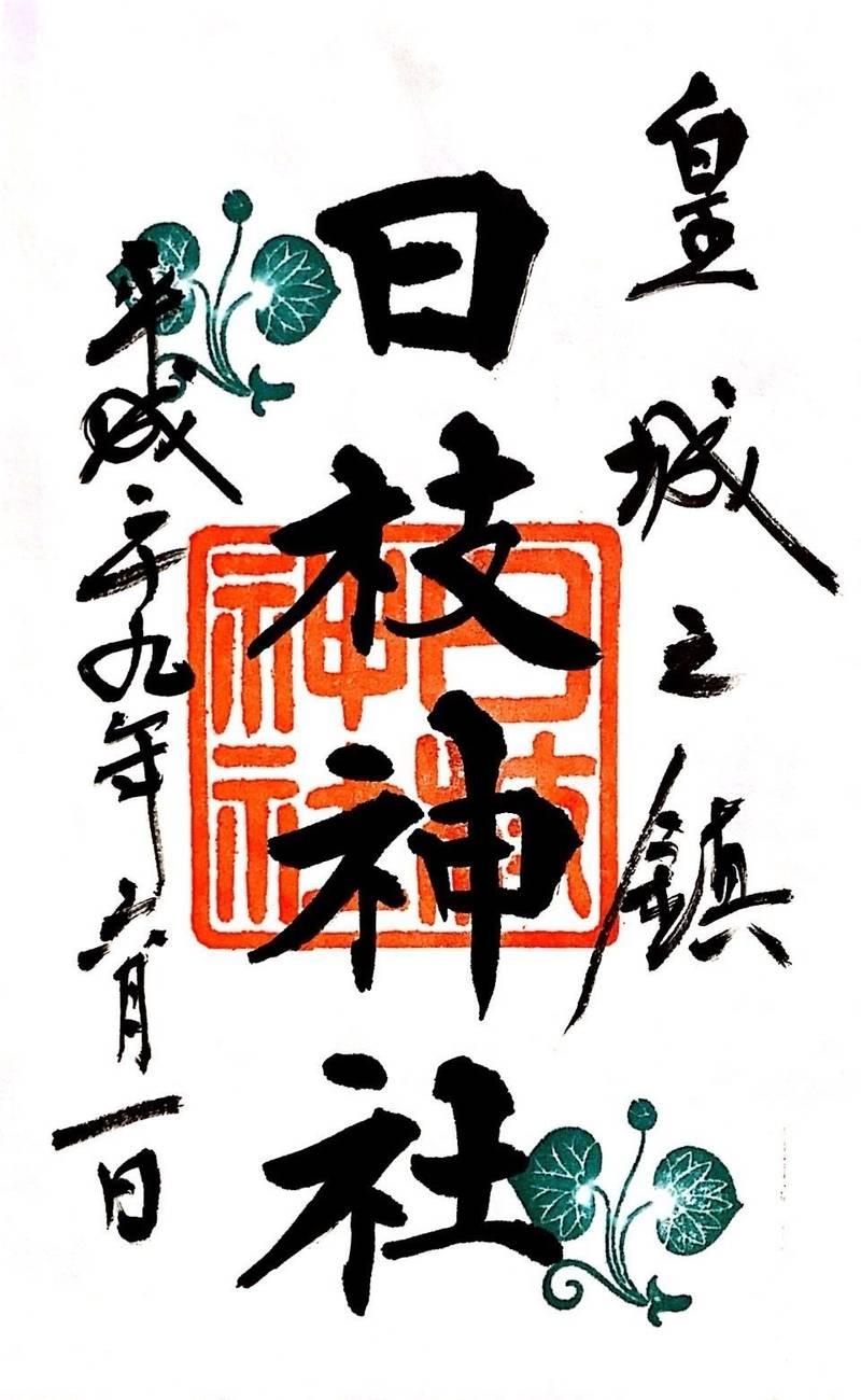 日枝神社 - 千代田区/東京都 の御朱印。一日最後は、... by きゅべれい | Omairi(おまいり)