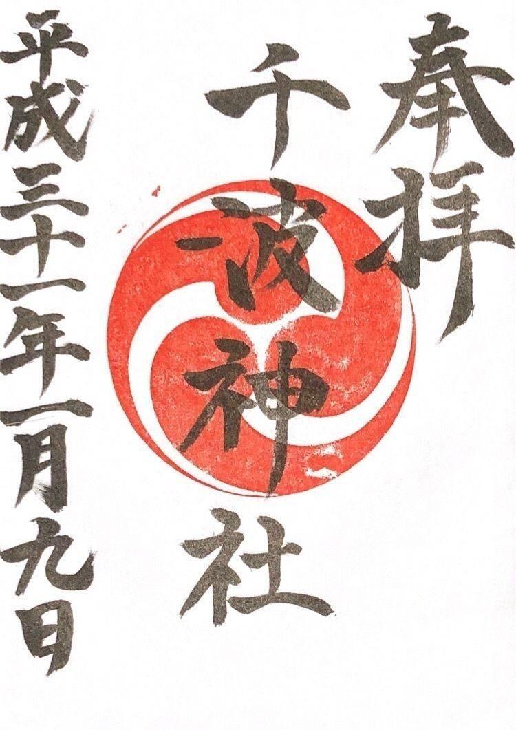 千波神社 - 水戸市/茨城県 の御朱印。千波神社の御朱... by 快 | Omairi(おまいり)