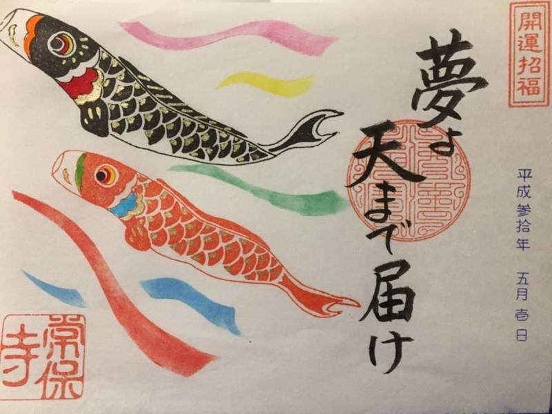 常保寺 - 青梅市/東京都 の御朱印。五月100部限定... by 牛娘   Omairi(おまいり)