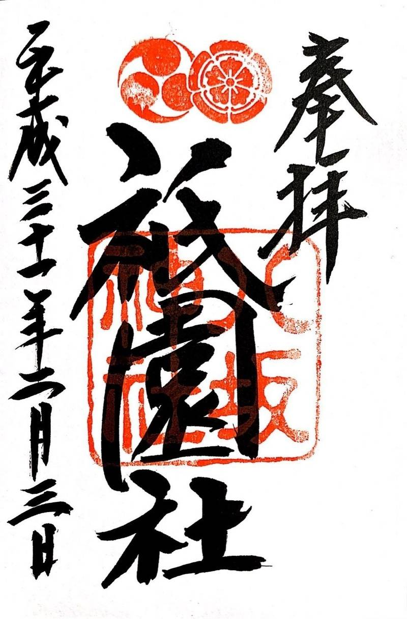 八坂神社 - 京都市/京都府 の御朱印。旅行で行ってき... by たかゆう   Omairi(おまいり)