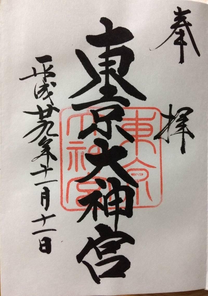 東京大神宮 - 千代田区/東京都 の御朱印。2017.... by sumichan   Omairi(おまいり)