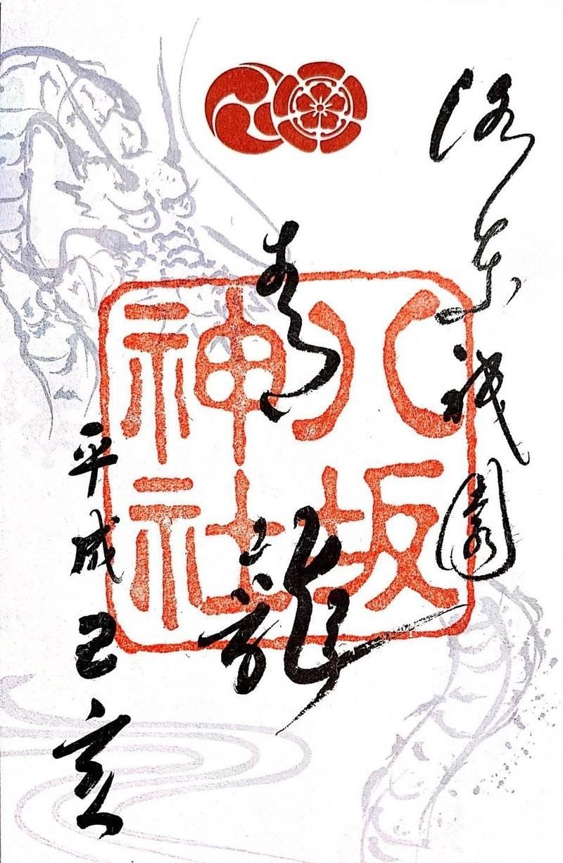 八坂神社 - 京都市/京都府 の御朱印。八坂神社の青龍... by たかゆう | Omairi(おまいり)