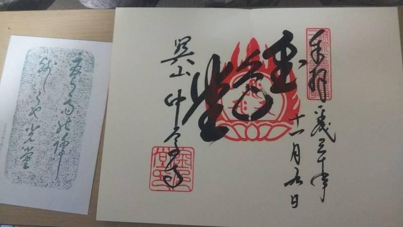 中尊寺 (金色堂) - 西磐井郡平泉町/岩手県 の御朱... by ふじ | Omairi(おまいり)