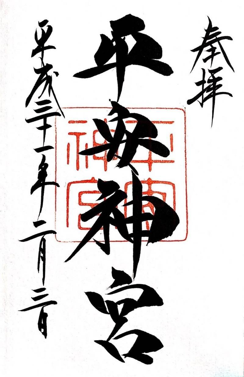 平安神宮 - 京都市/京都府 の御朱印。旅行で行ってき... by たかゆう | Omairi(おまいり)