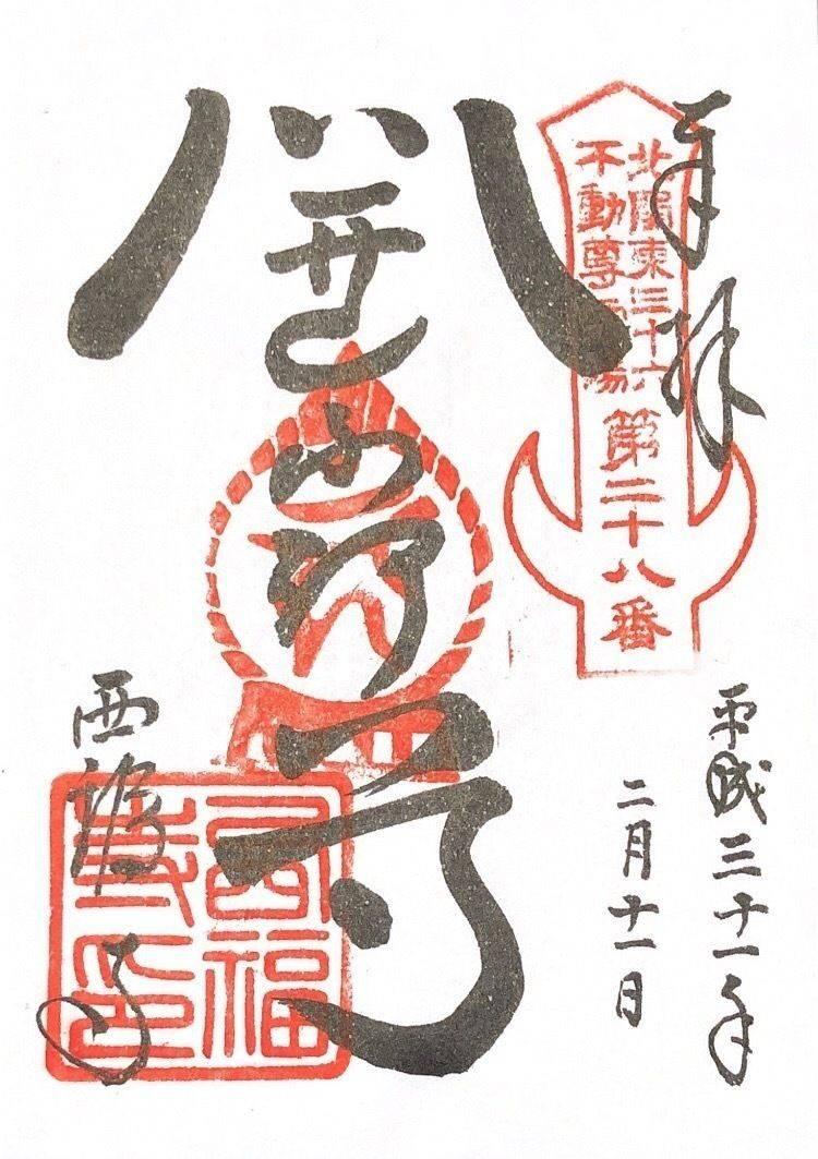 西福寺   (開運不動尊) - 東茨城郡大洗町/茨城県... by 快 | Omairi(おまいり)