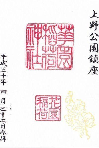 花園稲荷神社 - 台東区/東京都 の御朱印。2018.... by rieko | Omairi(おまいり)
