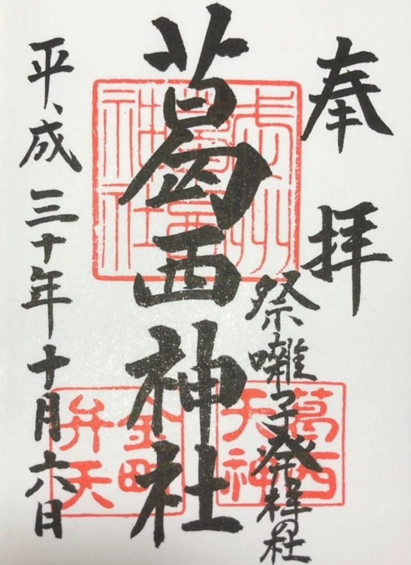 葛西神社 - 葛飾区/東京都 の御朱印。葛西神社へ行っ... by ともこ | Omairi(おまいり)