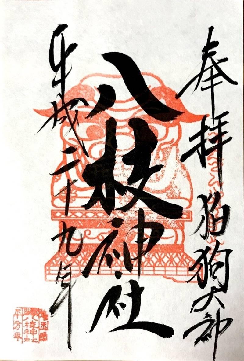 八枝神社 - 上尾市/埼玉県 の御朱印。お獅子様の印が... by しゅり | Omairi(おまいり)