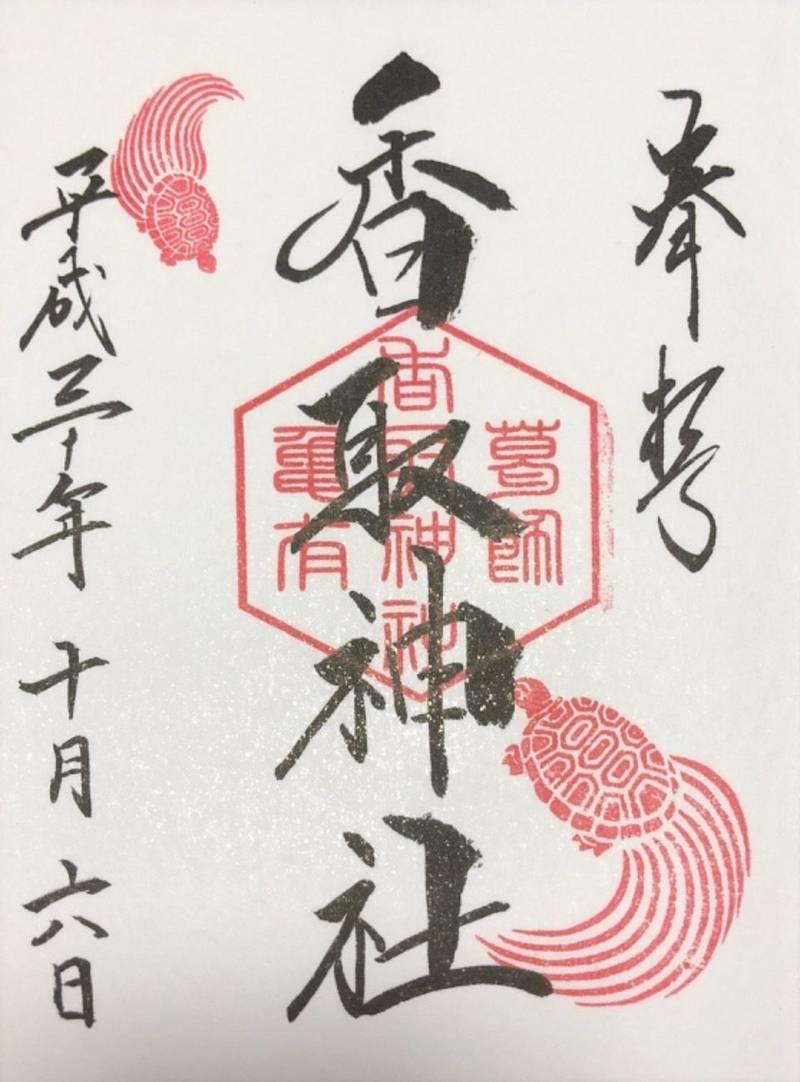 亀有香取神社 - 葛飾区/東京都 の御朱印。亀有にある... by ともこ   Omairi(おまいり)