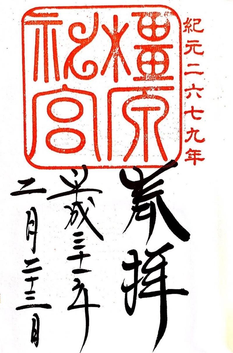 橿原神宮 - 橿原市/奈良県 の御朱印。出張で奈良に行... by たかゆう   Omairi(おまいり)