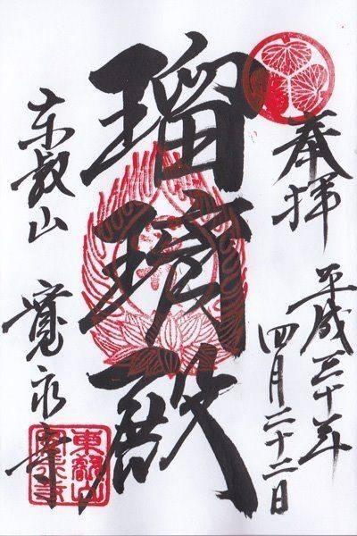 寛永寺 - 台東区/東京都 の御朱印。2018.04.... by rieko | Omairi(おまいり)