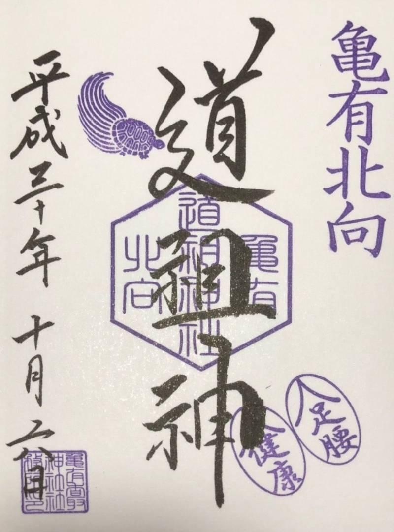 亀有香取神社 - 葛飾区/東京都 の御朱印。亀有の香取... by ともこ | Omairi(おまいり)