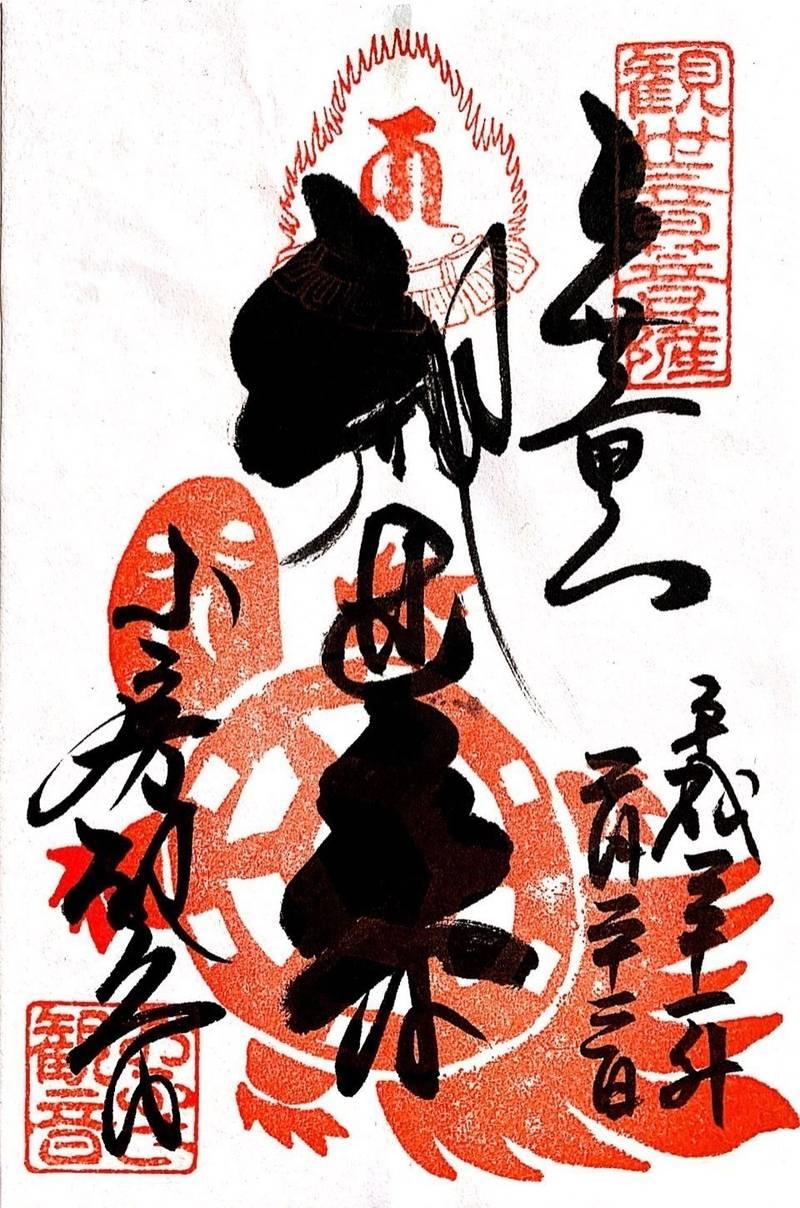 おふさ観音 - 橿原市/奈良県 の御朱印。出張の際に参... by たかゆう | Omairi(おまいり)