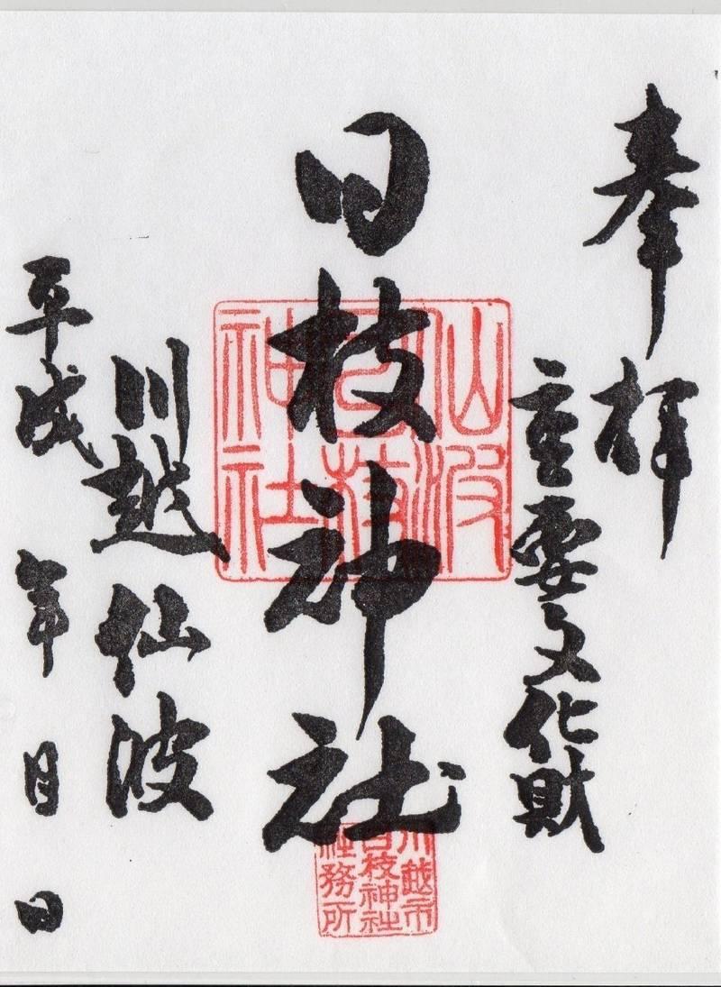 日枝神社 - 川越市/埼玉県 の御朱印。書き置きになります。 by とうり | Omairi(おまいり)