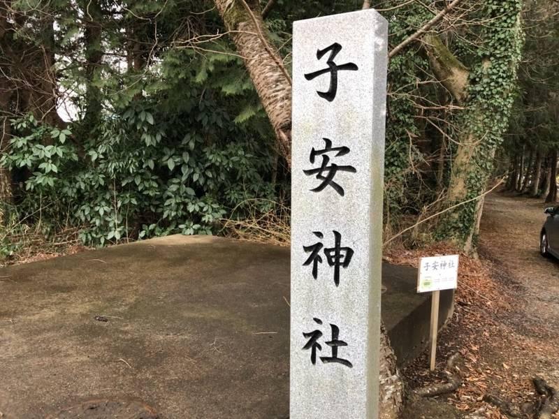 子安神社 - かすみがうら市/茨城県 の見どころ。子安... by 快 | Omairi(おまいり)