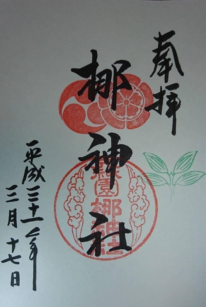 梛神社 - 京都市/京都府 の御朱印。2019年3月1... by ナカナカ   Omairi(おまいり)