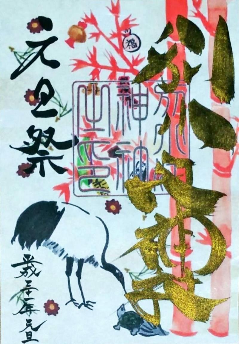 別小江神社 - 名古屋市/愛知県 の御朱印。別小江神社... by いちぜん | Omairi(おまいり)