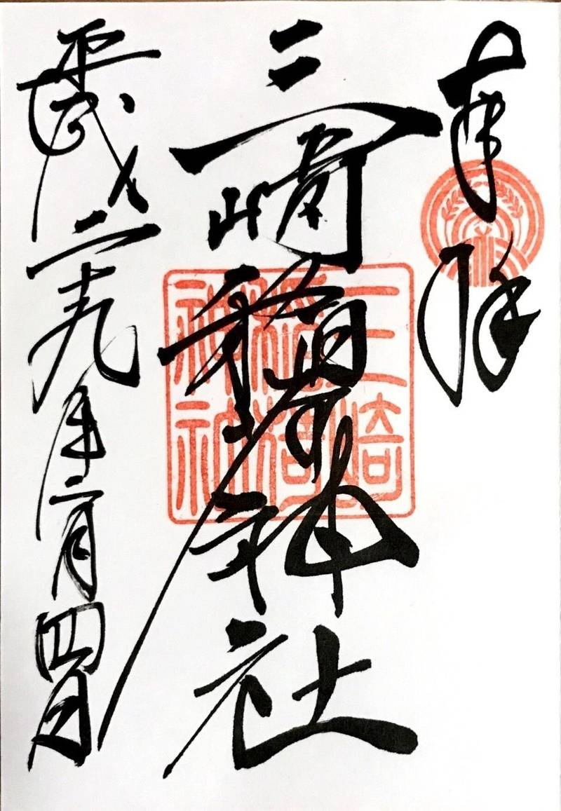三崎稲荷神社 - 千代田区/東京都 の御朱印。達筆さに... by しゅり | Omairi(おまいり)