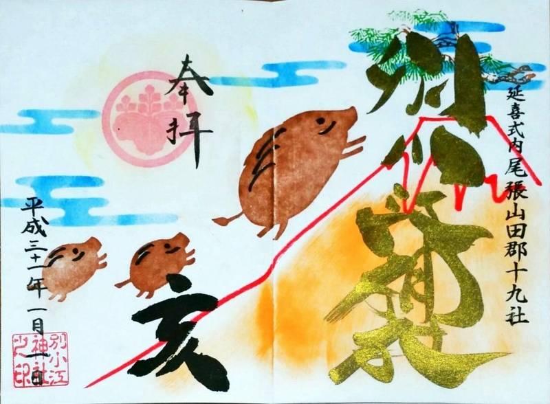 別小江神社 - 名古屋市/愛知県 の御朱印。別小江神社... by いちぜん   Omairi(おまいり)
