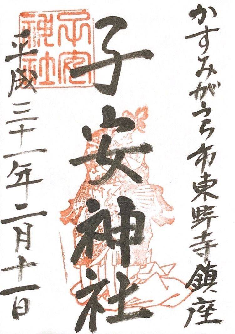 子安神社 - かすみがうら市/茨城県 の御朱印。子安神... by 快 | Omairi(おまいり)