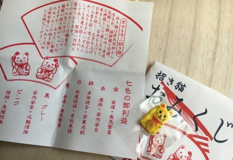 今戸神社 - 台東区/東京都 の授与品。招き猫のおみく... by 青 | Omairi(おまいり)