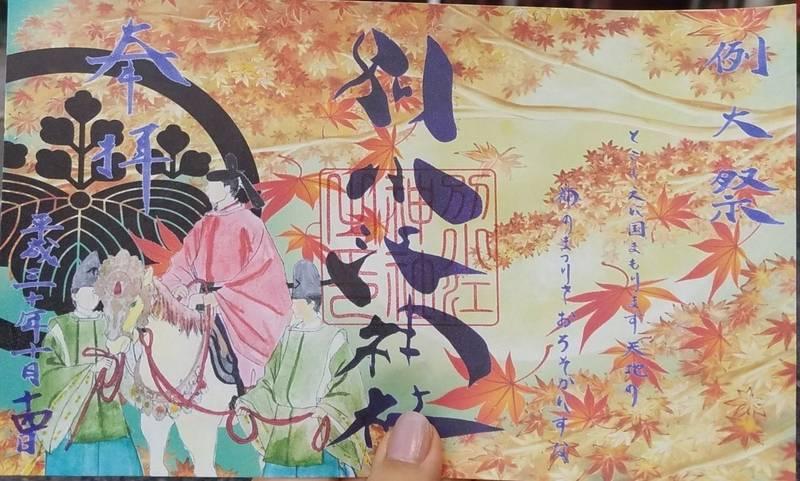 別小江神社 - 名古屋市/愛知県 の御朱印。本日までの... by kacchi | Omairi(おまいり)