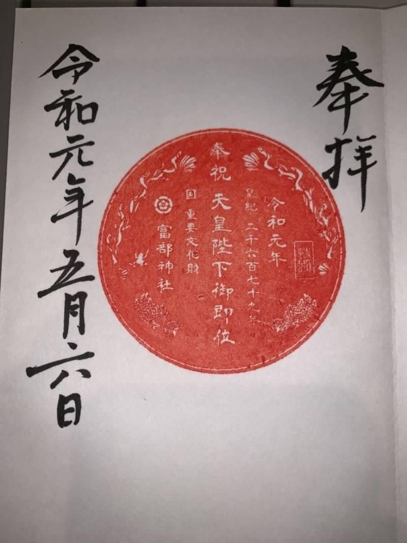 富部神社 - 名古屋市/愛知県 の御朱印。16箇所目そ... by hiron | Omairi(おまいり)