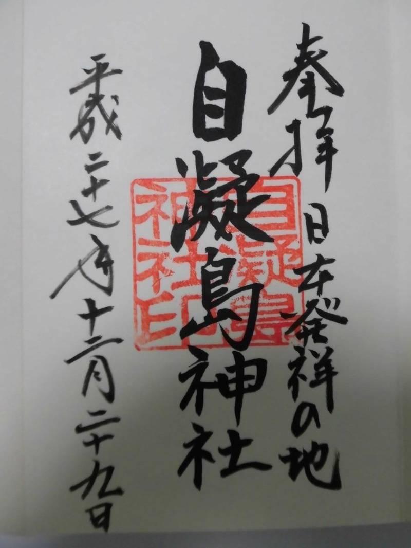 自凝島神社 - 南あわじ市/兵庫県 の御朱印。2015... by ぽこまる | Omairi(おまいり)