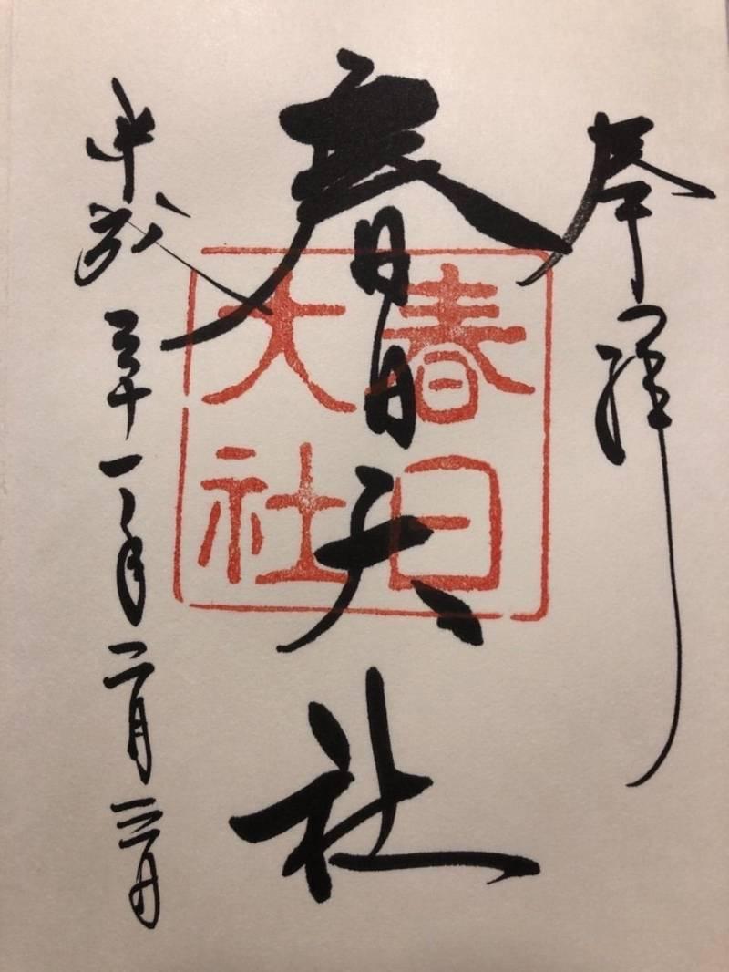 春日大社 - 奈良市/奈良県 の御朱印。子供の七五三に... by エボ平 | Omairi(おまいり)