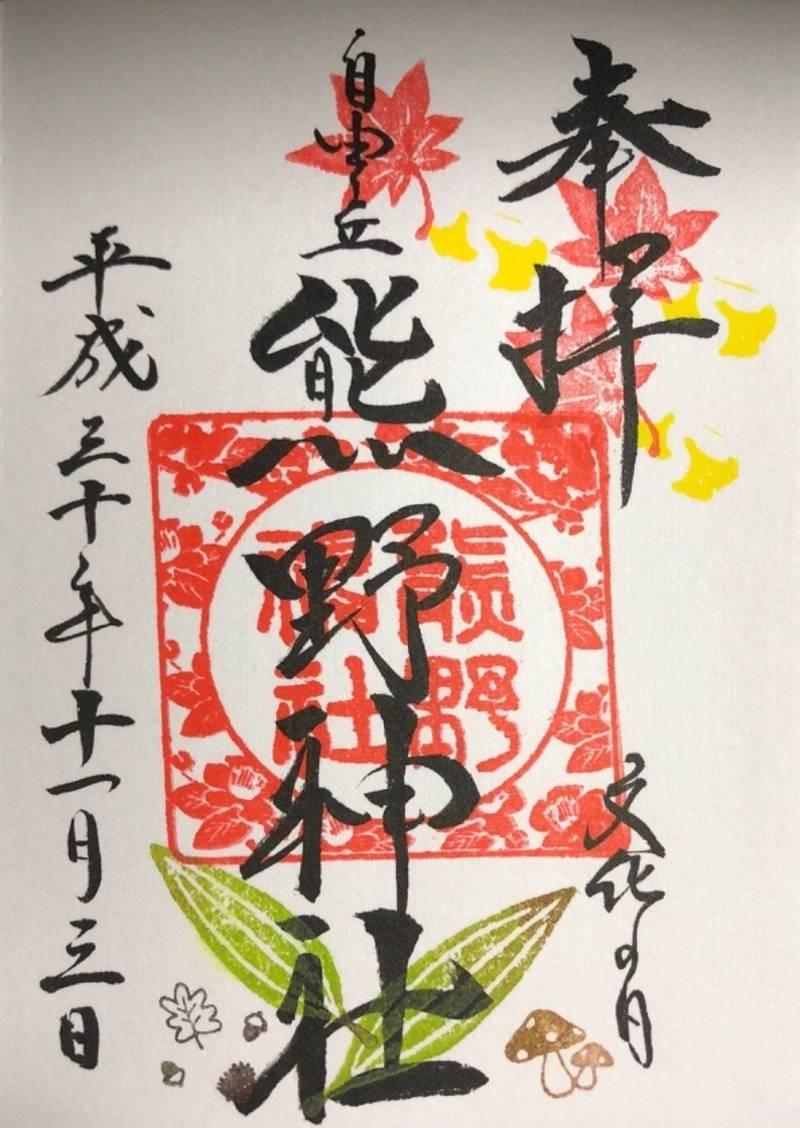 自由が丘熊野神社 - 目黒区/東京都 の御朱印。熊野神... by ともこ | Omairi(おまいり)