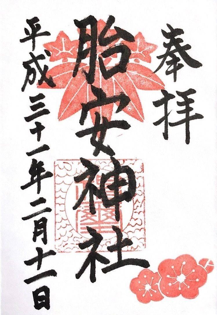 胎安神社 - かすみがうら市/茨城県 の御朱印。胎安神... by 快   Omairi(おまいり)