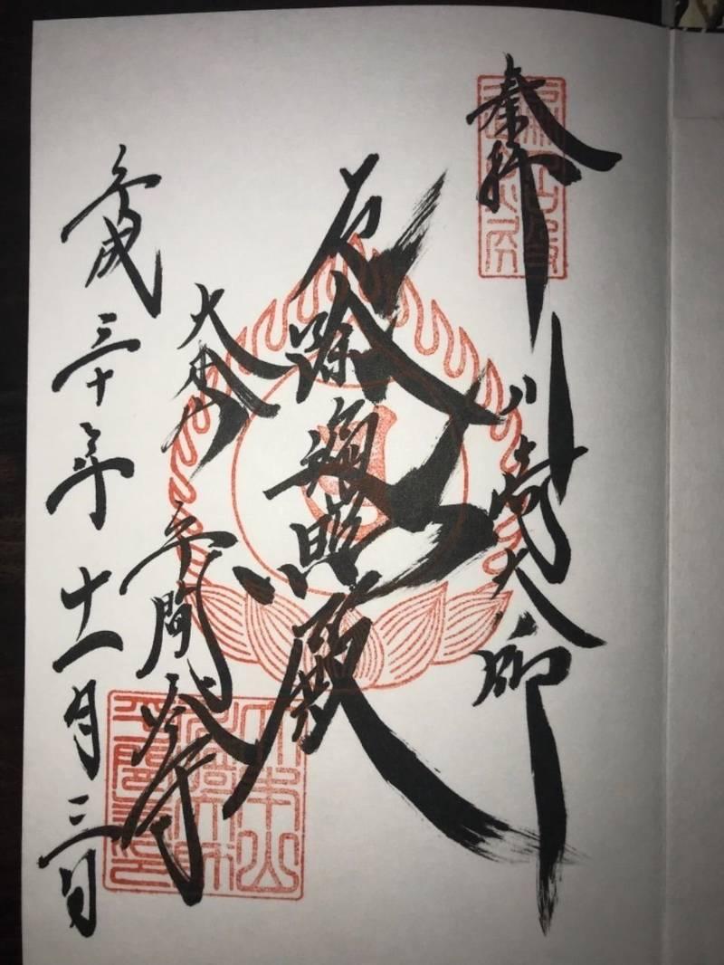 平間寺  (川崎大師) - 川崎市/神奈川県 の御朱印... by とと | Omairi(おまいり)