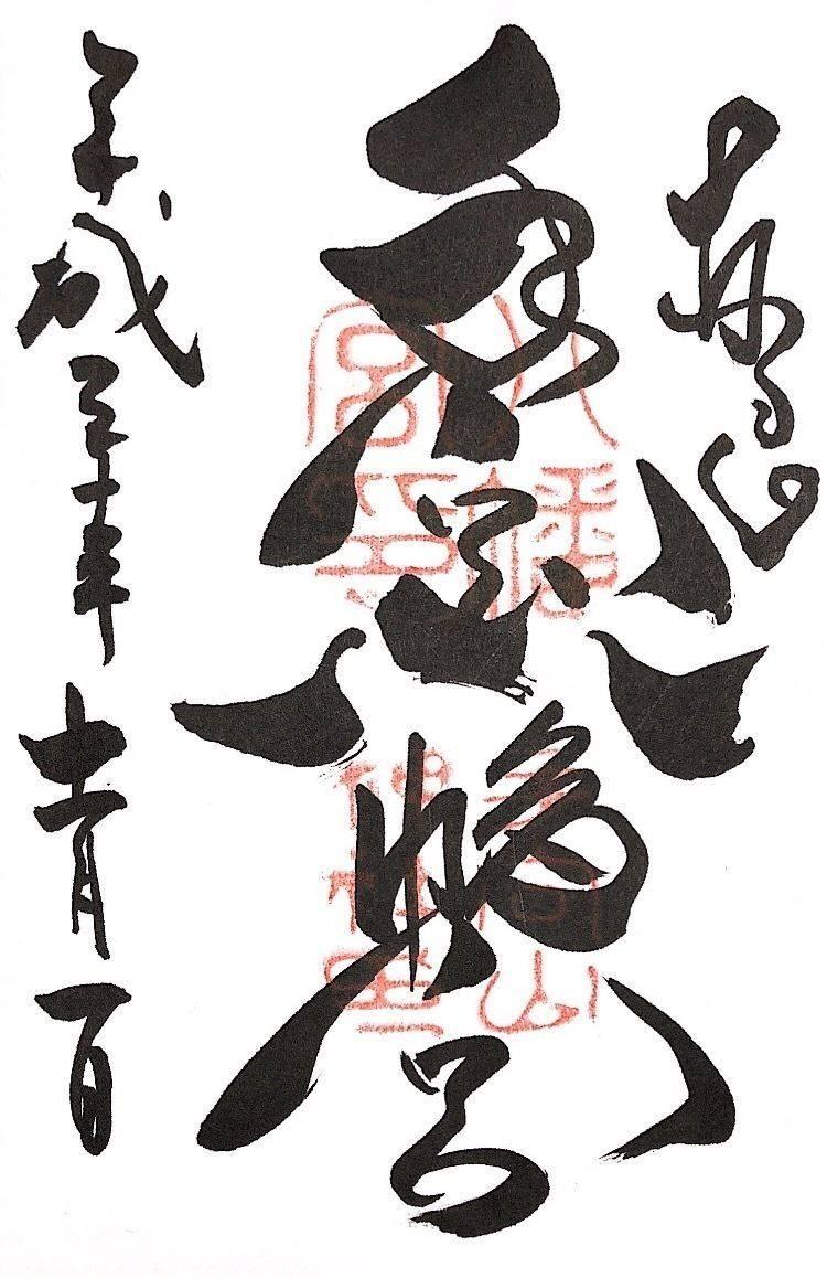 手向山八幡宮 - 奈良市/奈良県 の御朱印。菅原道真公... by puchi   Omairi(おまいり)