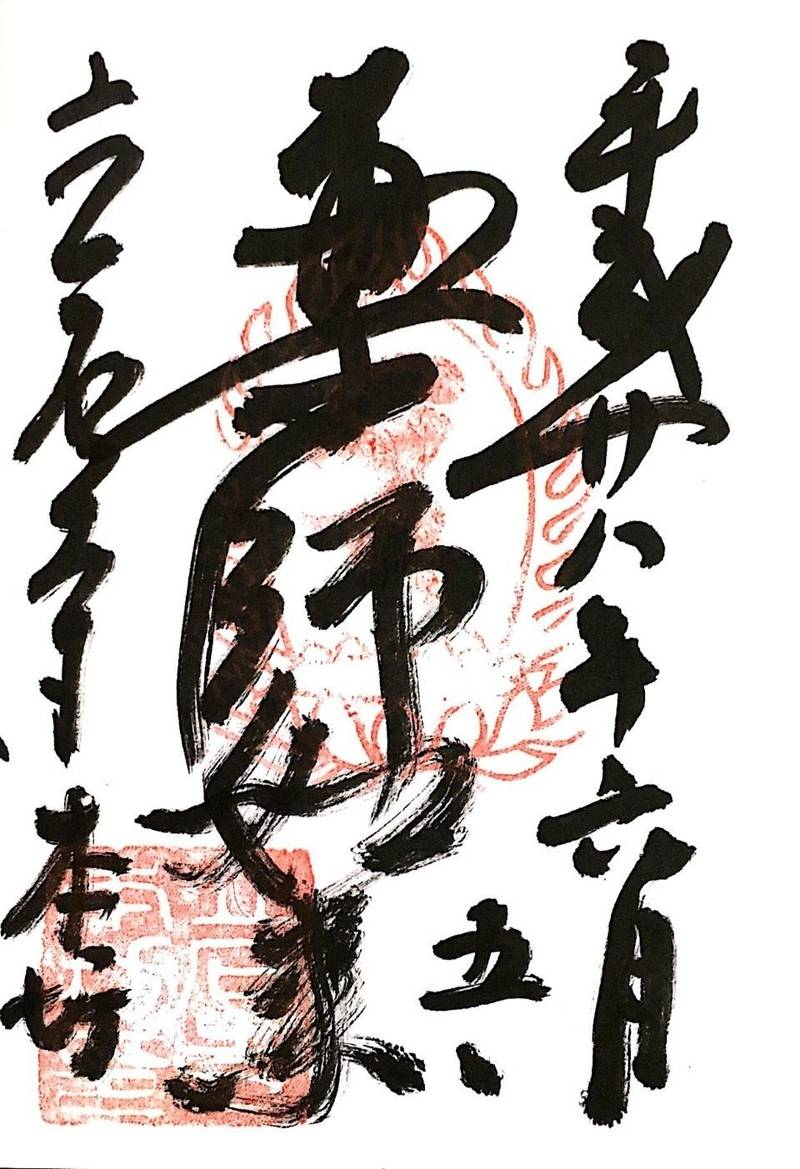 立石寺 (山寺) - 山形市/山形県 の御朱印。山寺最... by S子 | Omairi(おまいり)