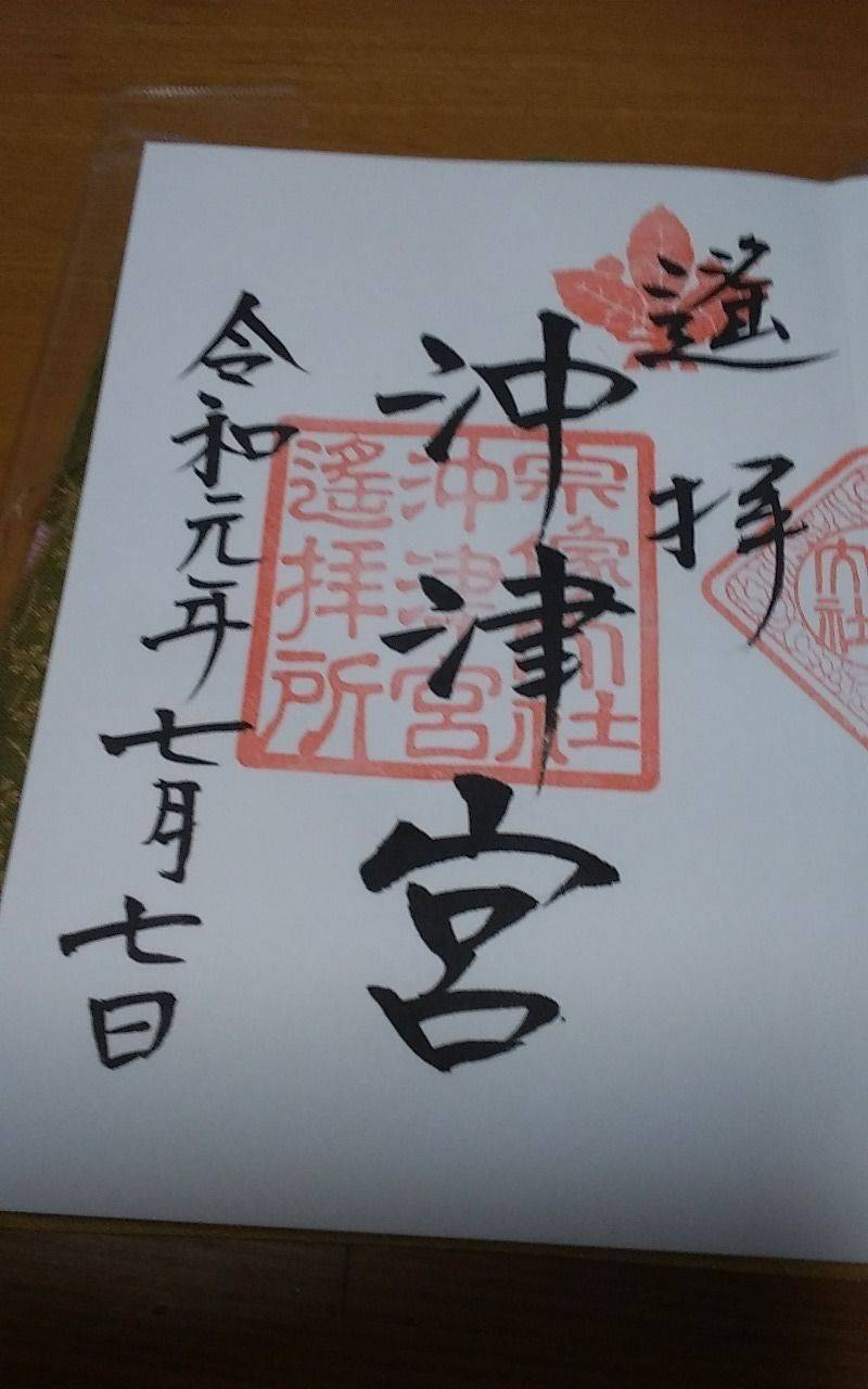 宗像大社      (沖津宮遥拝所) - 宗像市/福岡... by ごんた | Omairi(おまいり)
